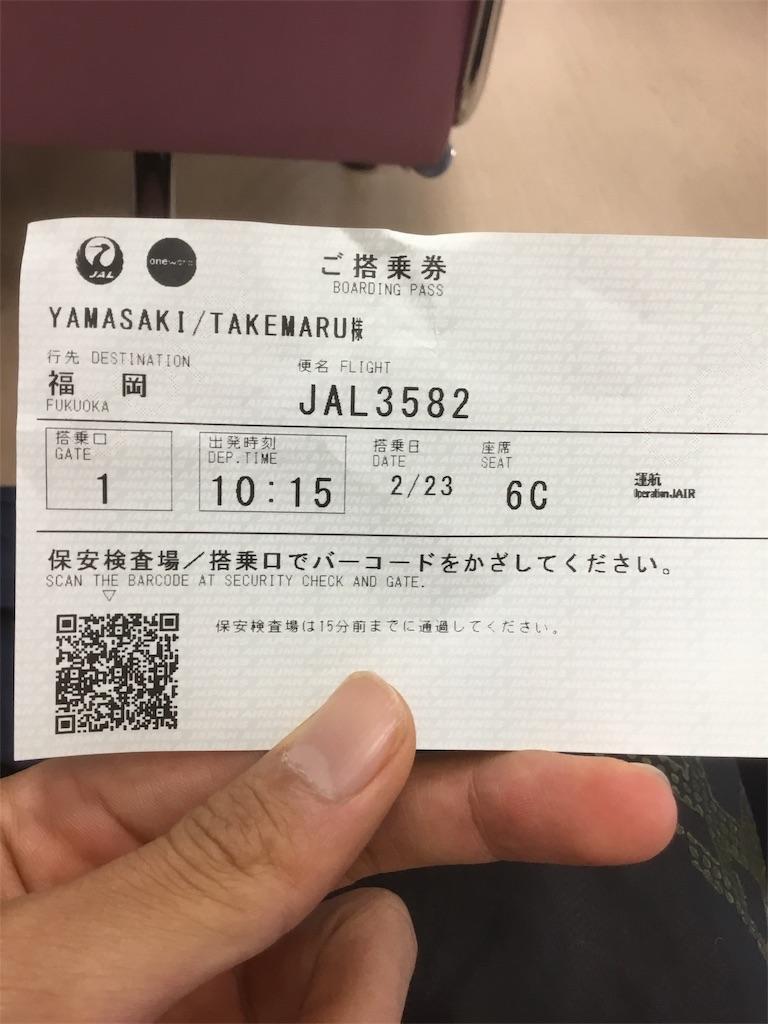 f:id:takemaru-yamasaki:20190228161538j:image