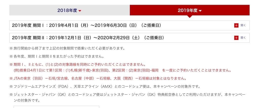 f:id:takemaru-yamasaki:20190228175214j:image