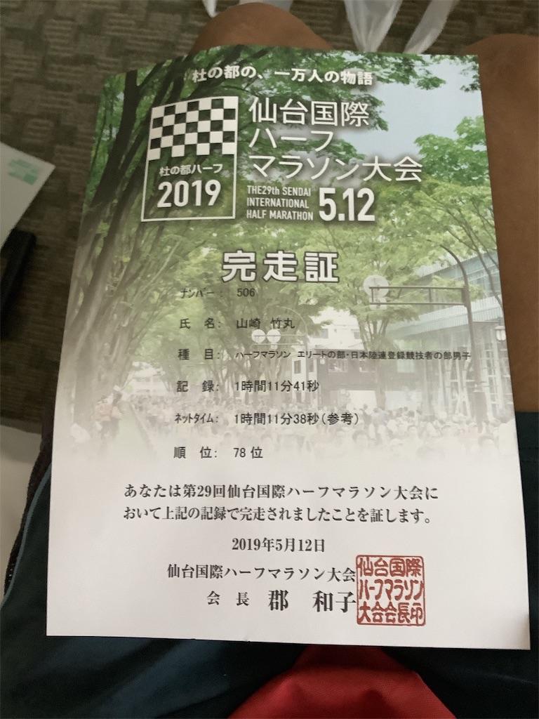f:id:takemaru-yamasaki:20190515212123j:image