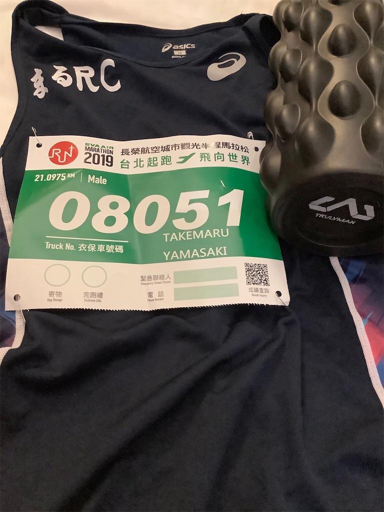 f:id:takemaru-yamasaki:20191030212733j:image