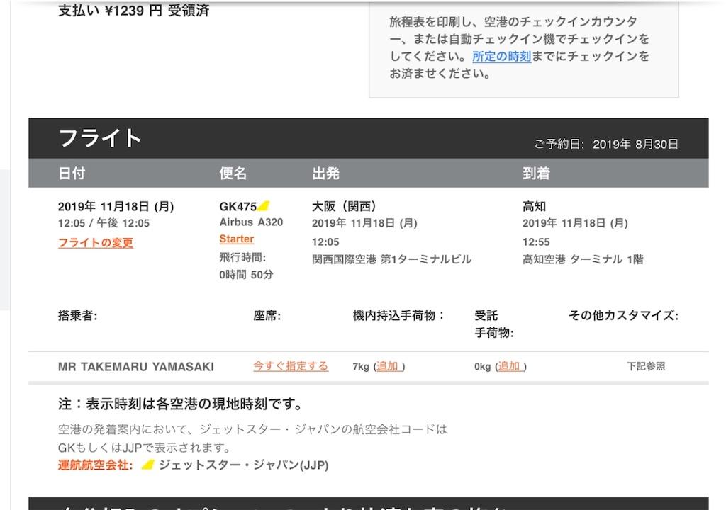 f:id:takemaru-yamasaki:20191121173830j:image