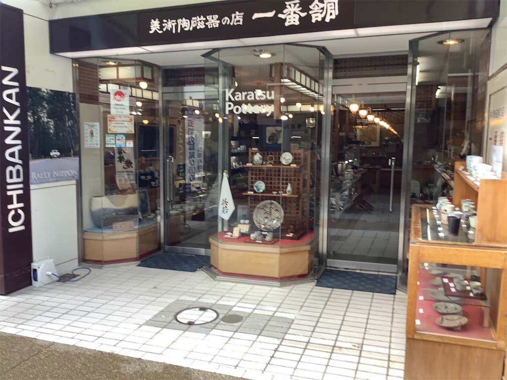 f:id:takemaru-yamasaki:20200212210334j:image