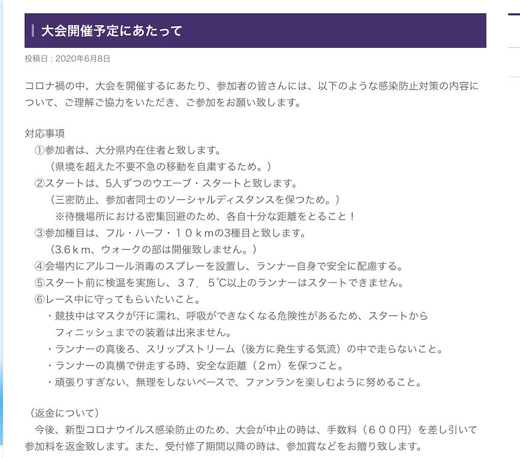 f:id:takemaru-yamasaki:20200627141738j:image