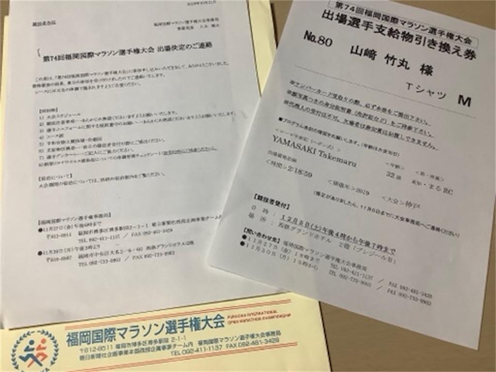 f:id:takemaru-yamasaki:20201027165701j:image