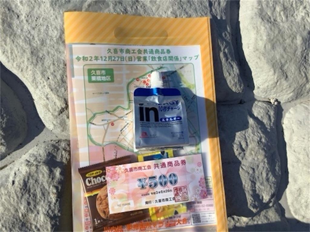 f:id:takemaru-yamasaki:20201229160342j:image