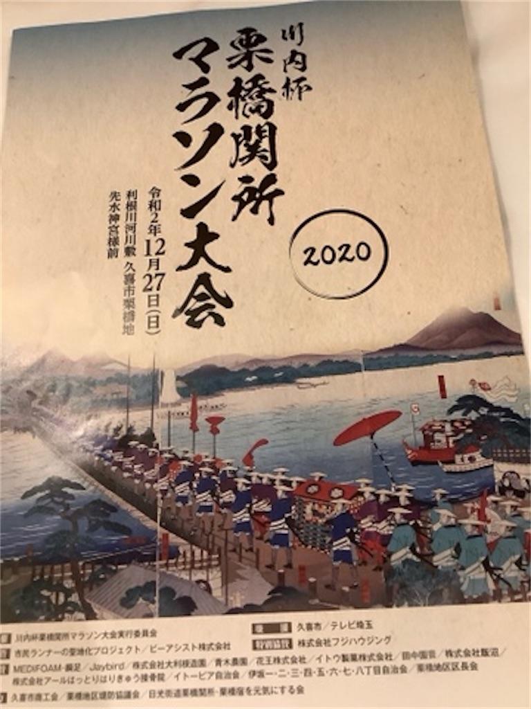 f:id:takemaru-yamasaki:20201229160347j:image