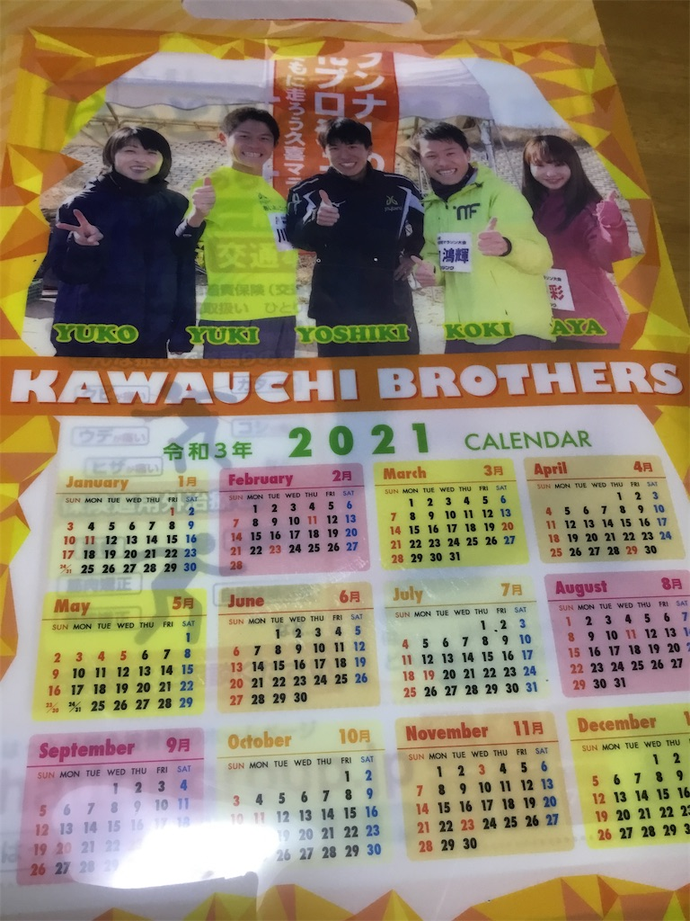 f:id:takemaru-yamasaki:20210101221140j:plain