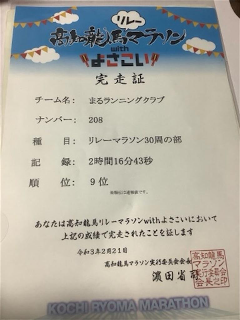 f:id:takemaru-yamasaki:20210222211318j:image