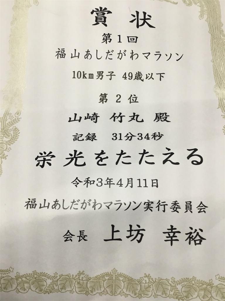 f:id:takemaru-yamasaki:20210412183438j:image