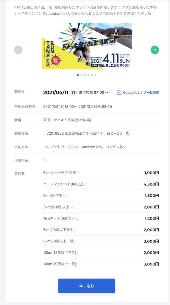 f:id:takemaru-yamasaki:20210412201848j:image