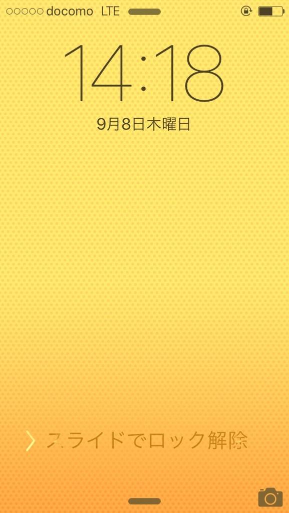 f:id:takemaru123:20160908141924j:plain