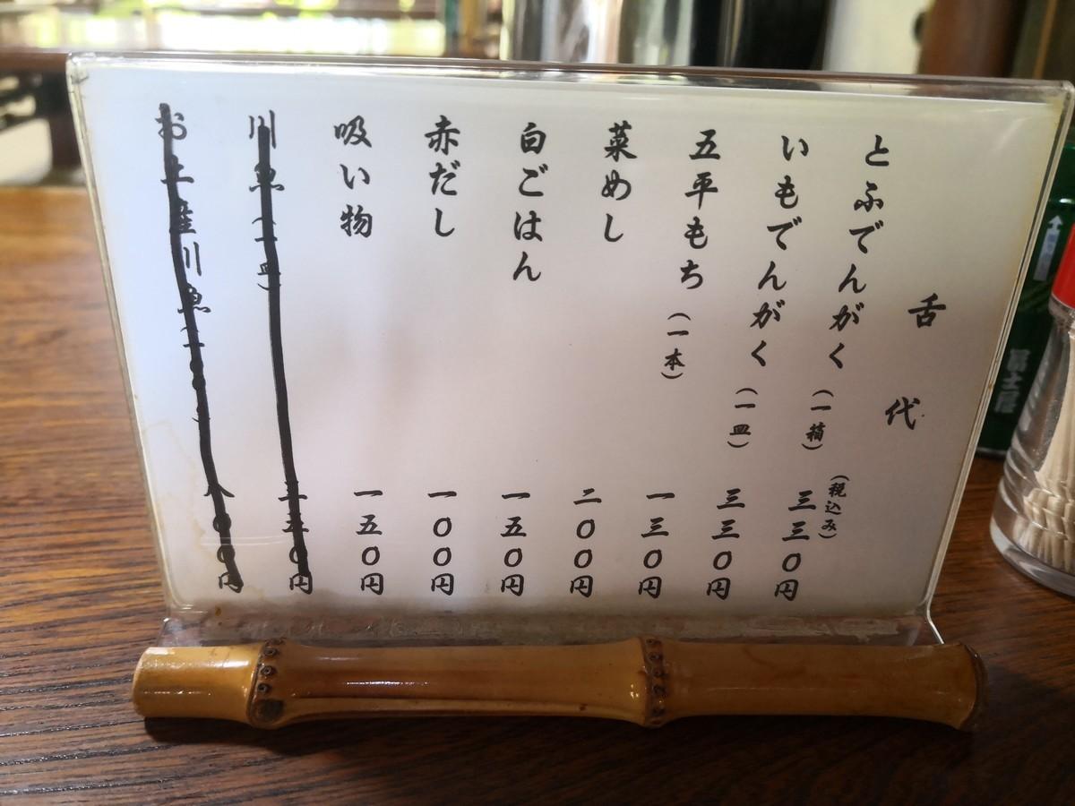 f:id:takemaru2018:20190526150422j:plain