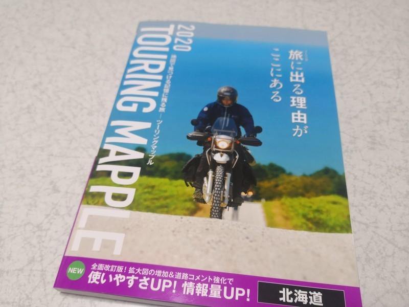 f:id:takemaru2018:20200530133202j:plain