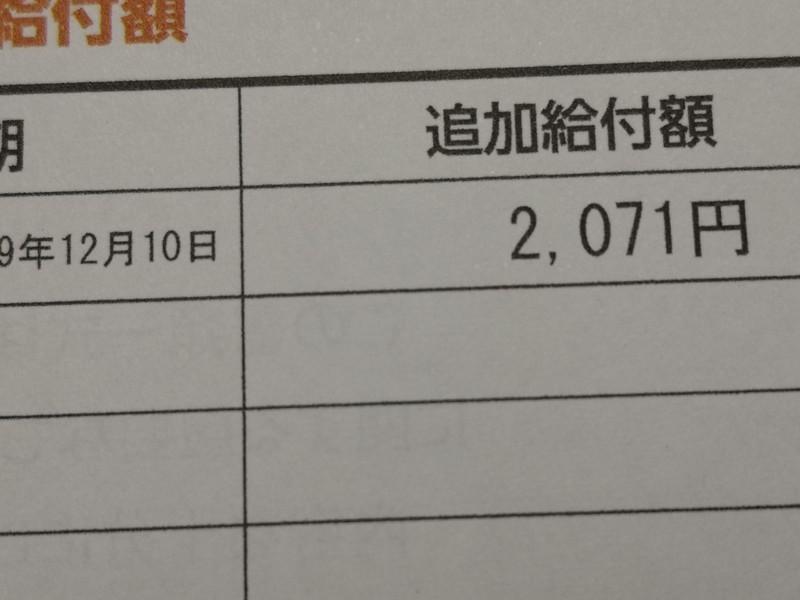 f:id:takemaru2018:20201201231015j:plain