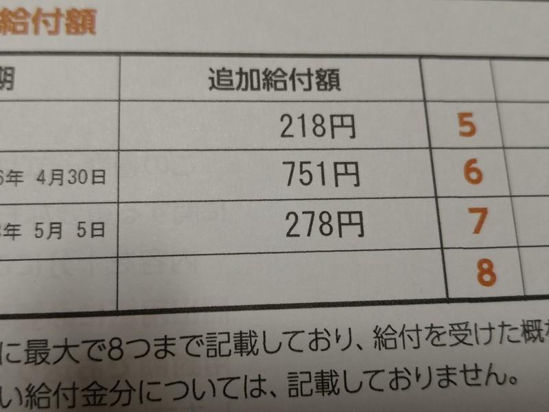 f:id:takemaru2018:20201201231029j:plain