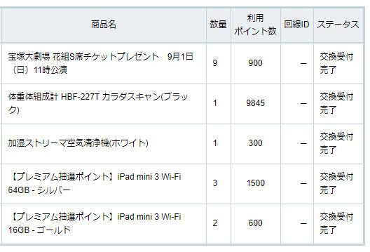 f:id:takemaru2018:20201206103227j:plain