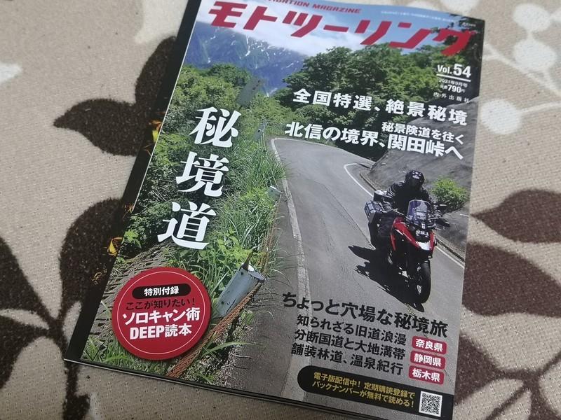 f:id:takemaru2018:20210801133540j:plain
