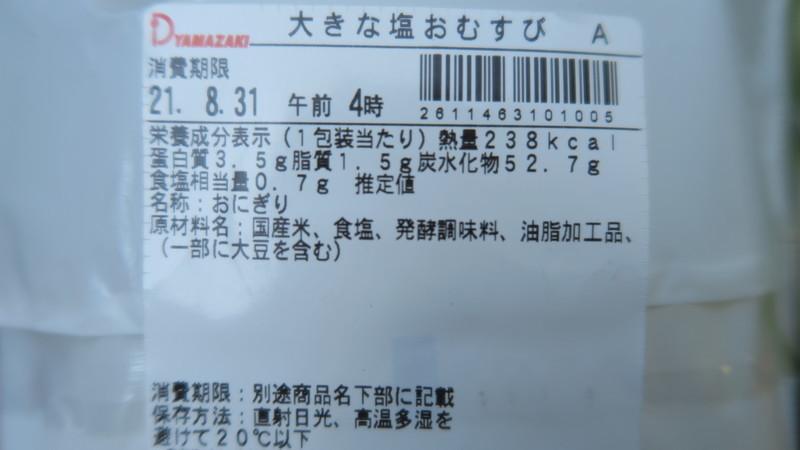 f:id:takemaru2018:20210830192432j:plain