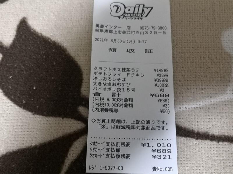 f:id:takemaru2018:20210901200435j:plain