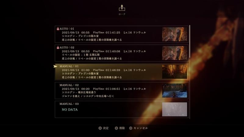 f:id:takemaru2019:20210913164857j:plain