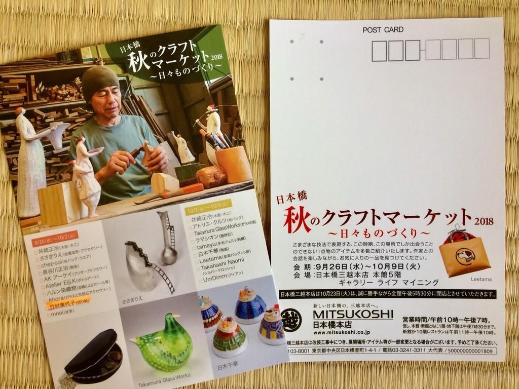 f:id:takemura-toyoko:20180924173009j:plain