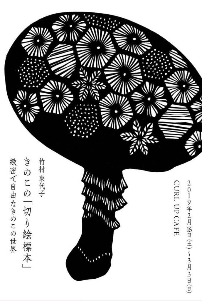 f:id:takemura-toyoko:20190226131738j:plain