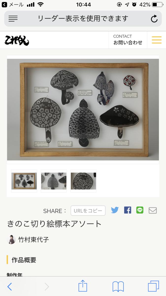 f:id:takemura-toyoko:20190317163308p:plain