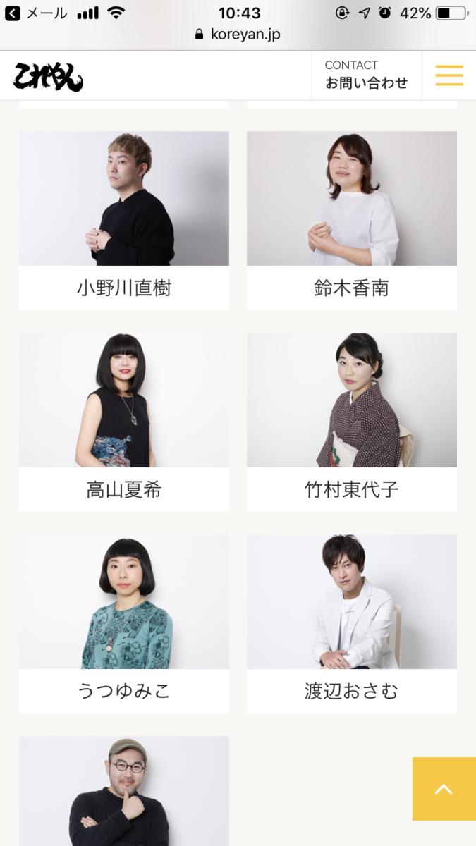 f:id:takemura-toyoko:20190317163355p:plain