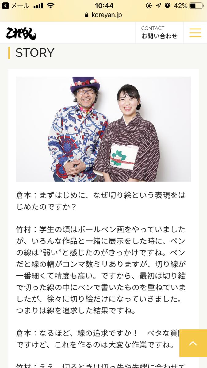 f:id:takemura-toyoko:20190317163437p:plain