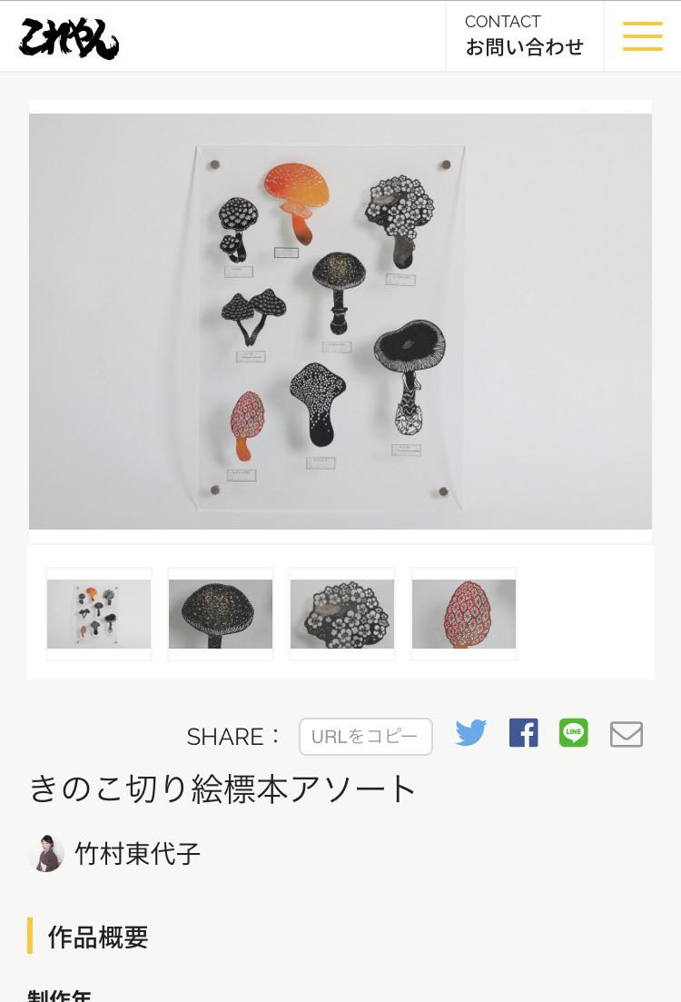 f:id:takemura-toyoko:20190417232850j:plain