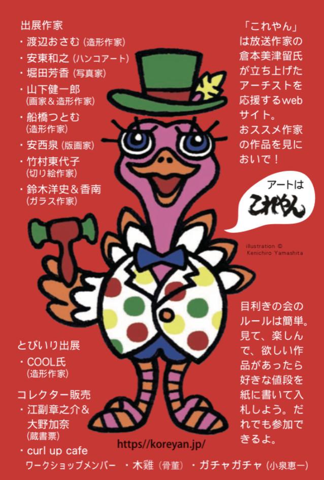 f:id:takemura-toyoko:20190524211300j:plain