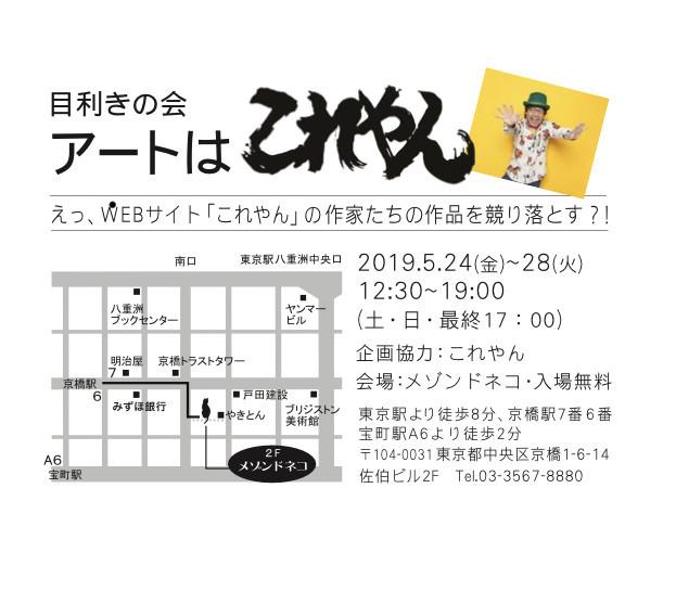 f:id:takemura-toyoko:20190524211313j:plain