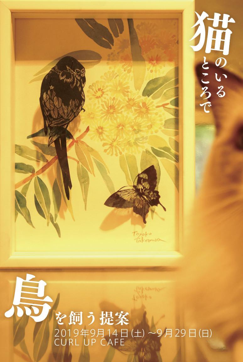 f:id:takemura-toyoko:20190822165504j:plain
