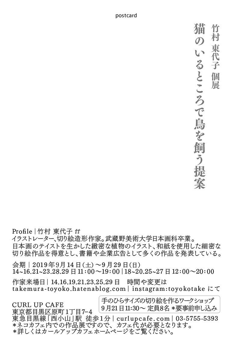 f:id:takemura-toyoko:20190822165528j:plain