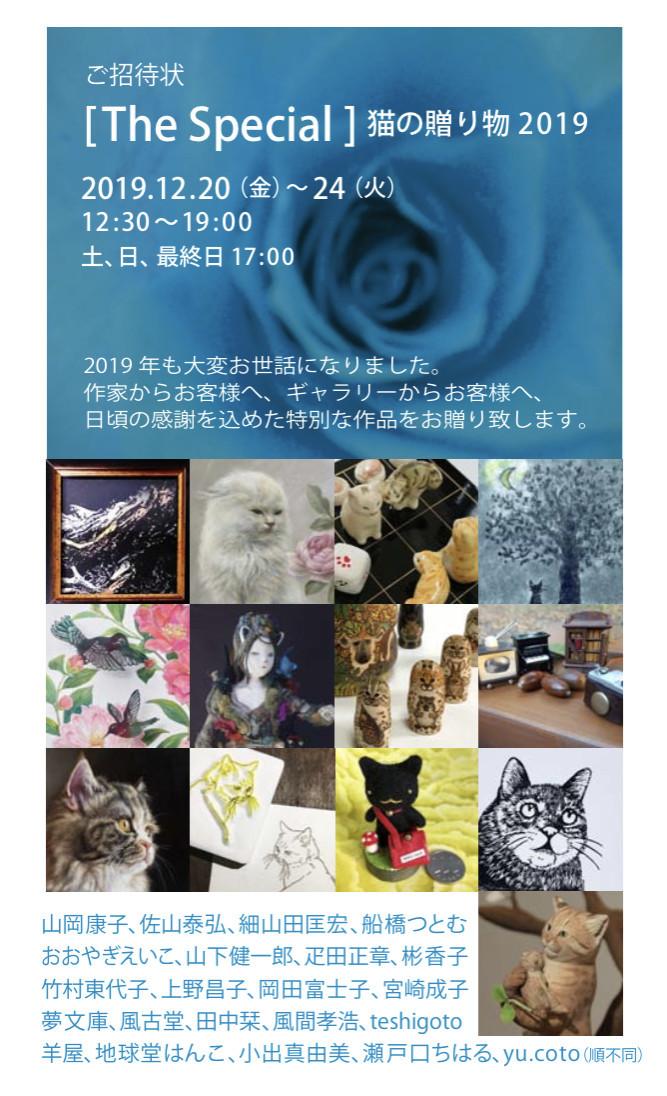 f:id:takemura-toyoko:20191219100317j:plain