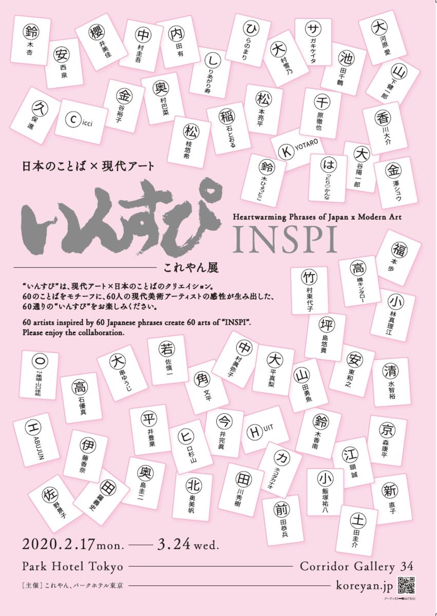 f:id:takemura-toyoko:20200121134607p:plain