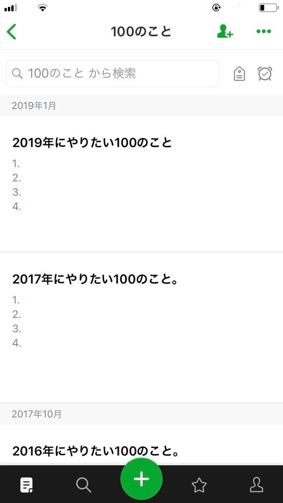 f:id:takenabe26:20190105010233j:plain