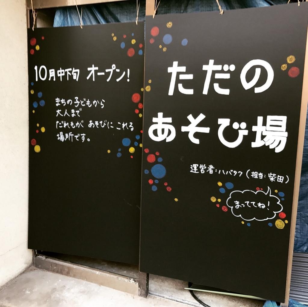 f:id:takenoco_saeko:20171018190633j:plain