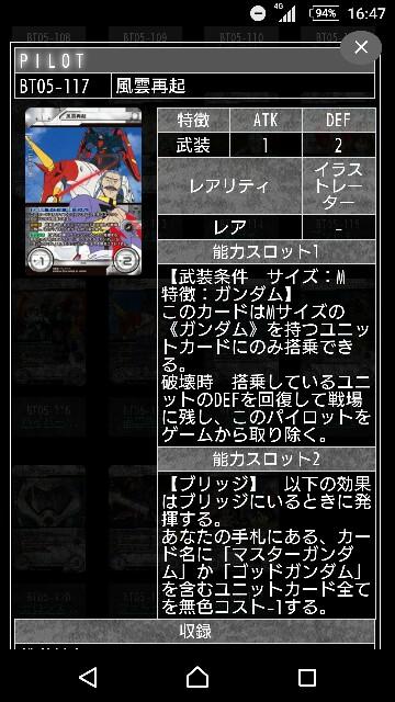 f:id:takenoko-nyokinyoki:20161119164752j:image