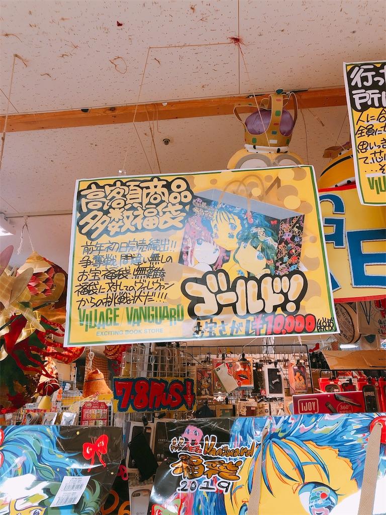 f:id:takenoko1212:20190102215003j:image