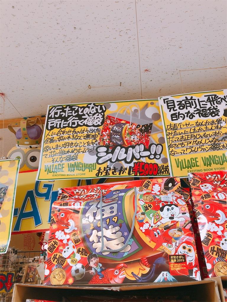 f:id:takenoko1212:20190102215045j:image