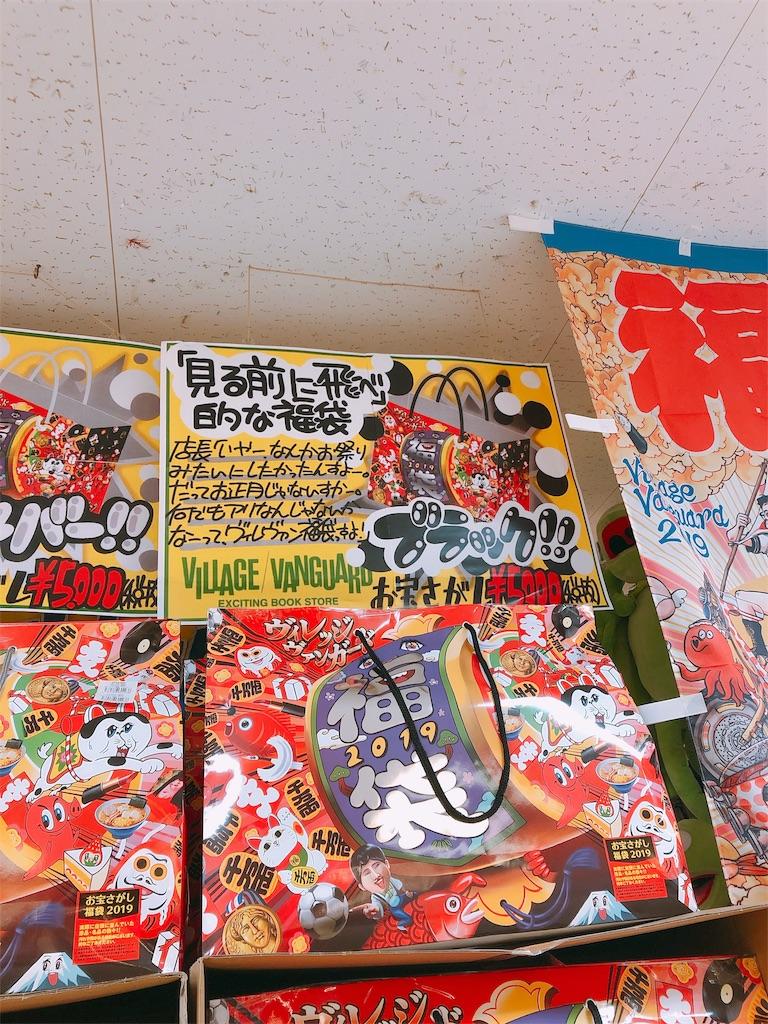 f:id:takenoko1212:20190102215053j:image
