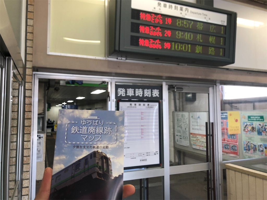 f:id:takenoko1789:20190510100302j:image