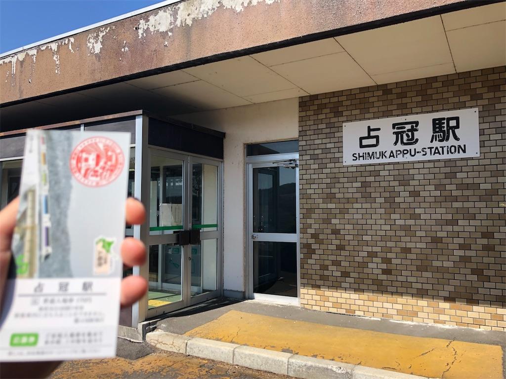 f:id:takenoko1789:20190510100448j:image