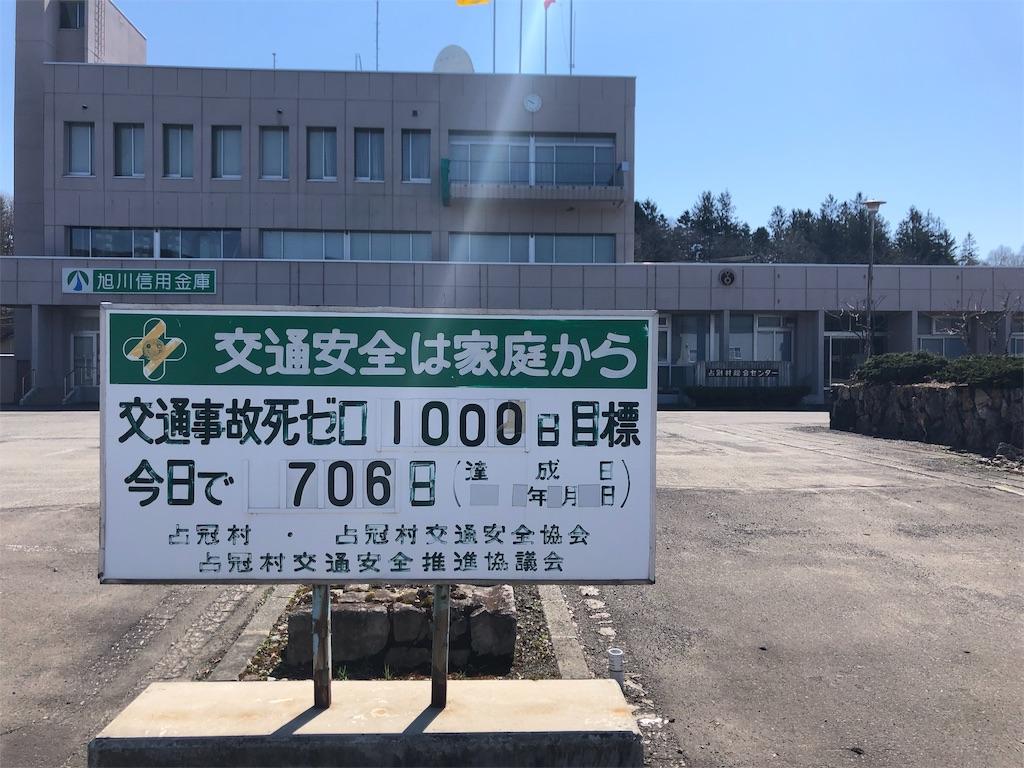 f:id:takenoko1789:20190510100559j:image