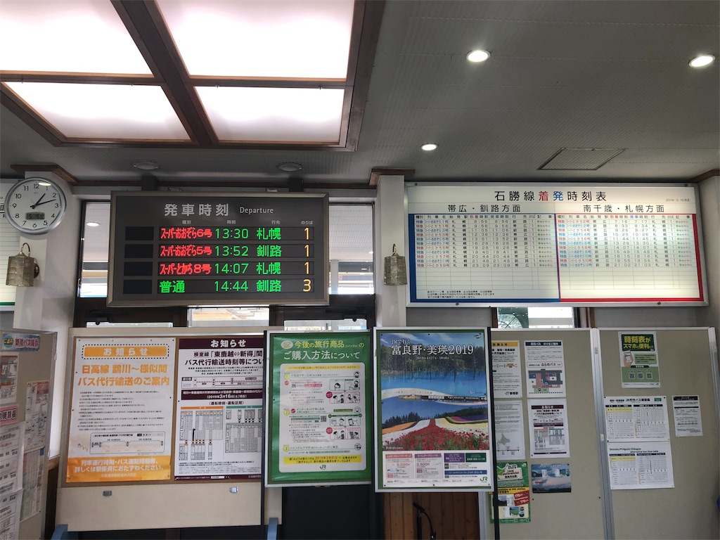 f:id:takenoko1789:20190514111158j:image