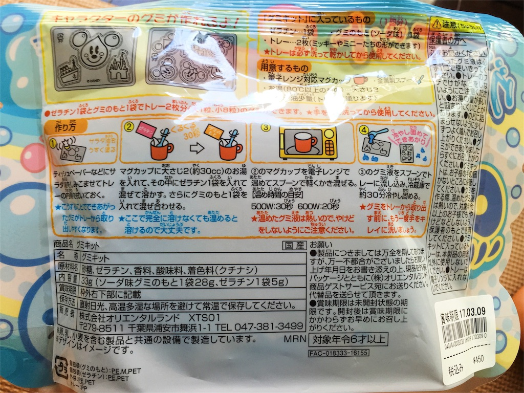 f:id:takenoko6285:20160807182956j:image