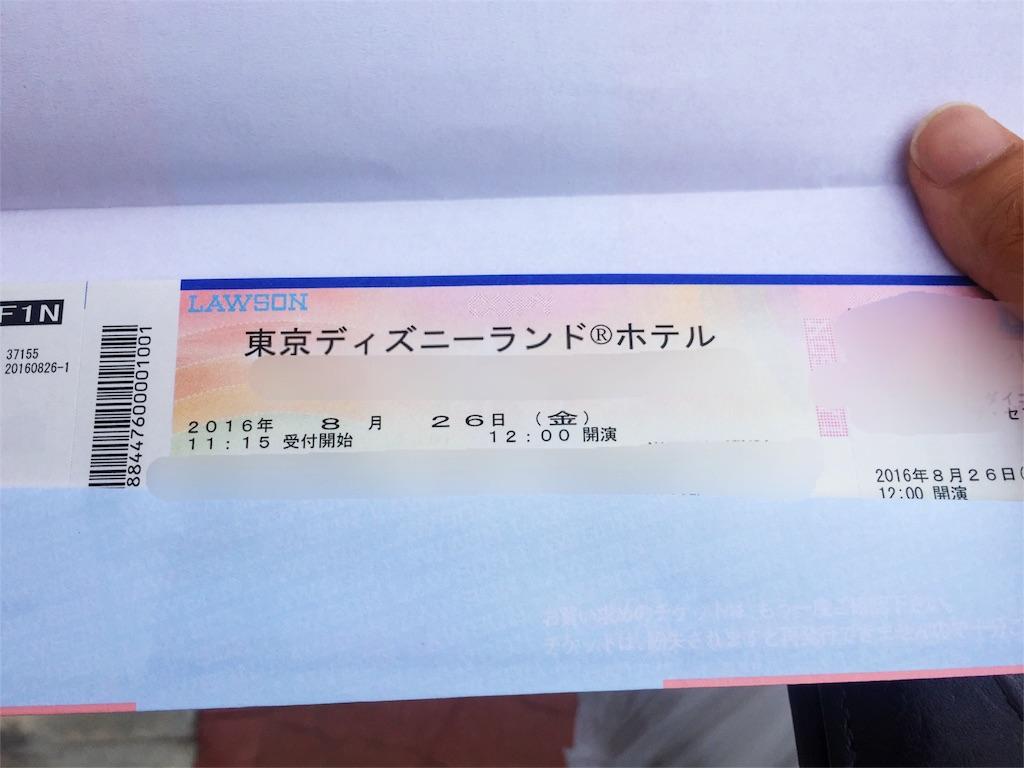 f:id:takenoko6285:20160824145750j:image