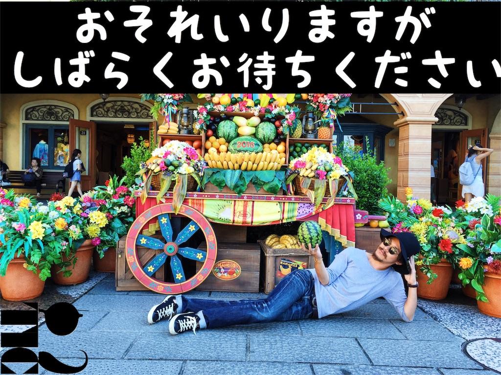 f:id:takenoko6285:20160906145013j:image