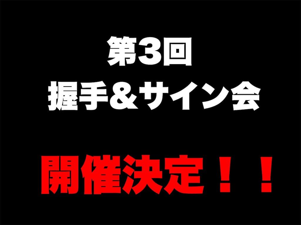 f:id:takenoko6285:20160924215940j:image